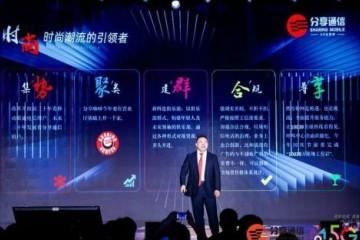 畅享5G 未来已来分享通信集团推出70元爱国包月卡