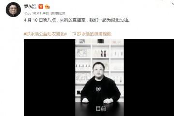 罗永浩宣告4月10日晚8点直播带货或为助力湖北专场