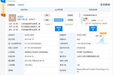 马苏申述互联网医美渠道更美App获赔逾15万元