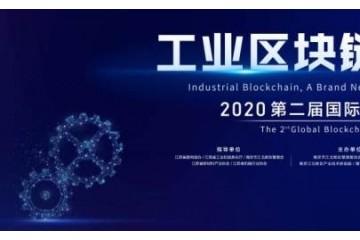 2020第二届国际区块链与算法经济高峰论坛召开在即