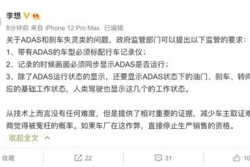 理想汽车CEO李想就ADAS类问题向监管部门建议提出监管要求