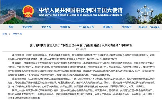 阿里巴巴项目涉嫌配合从事间谍活动中国驻比利时使馆回应