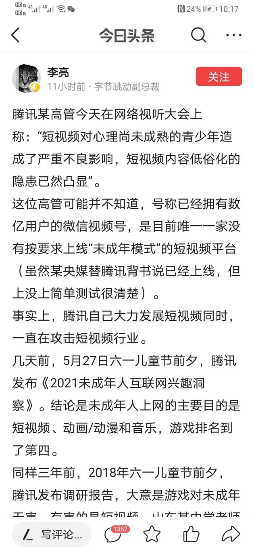 字节跳动副总裁李亮回怼腾讯大力发展短视频同时一直在攻击短视频行业