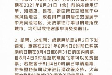 美团旅行订单免费退改政策延至8月31日
