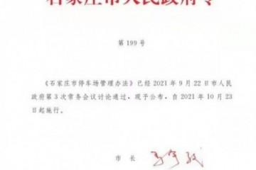 人民网批评石家庄智慧泊车,爱泊车科创板上市困难重重